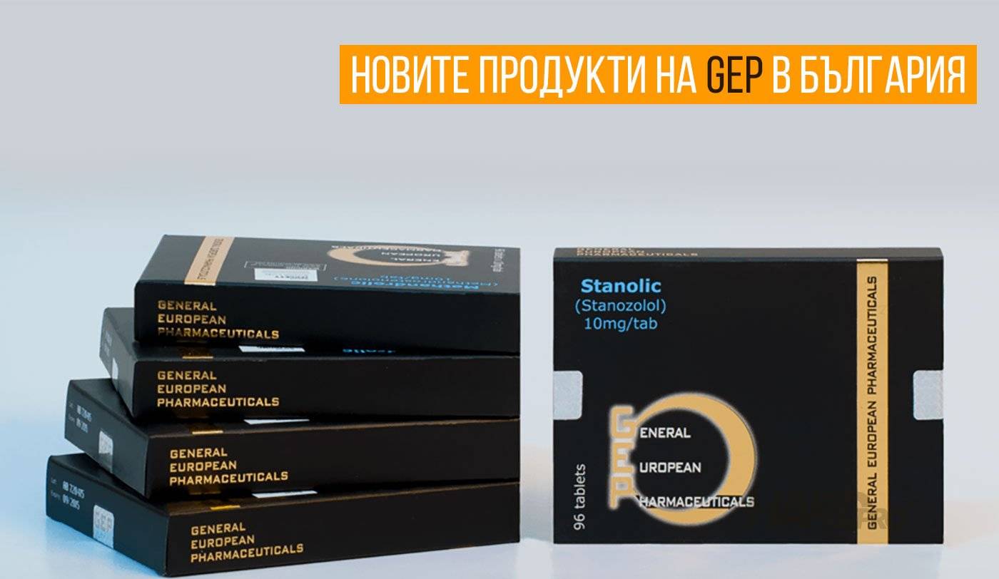 анаболни стероиди от hard-pro